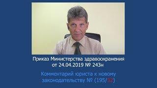 Приказ Минздрава России от 22 апреля 2019 N 243н