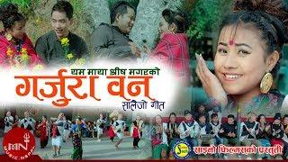 Garjura Ban - Birahi Bashyal & Yam Maya Shreesh Magar