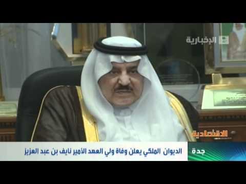 الديوان الملكي يعلن وفاة الأمير نايف بن عبدالعزيز - فيديو