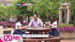 막내라인 박선&화이트미셸 학생의 교장쌤 특별면담!(feat.아이스크림)걸그룹 인재육성 리얼리티 아이돌학교매주 목요일 밤 9시 30분 Mnet 방송!