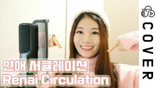 연애 서큘레이션 (Renai Circulation) - 바케모노가타리 (Bakemonogatari) ┃Full Cover Video