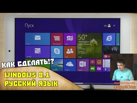 Как сделать русский язык на виндовс 8