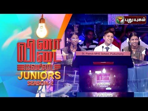 Vina Vidai Vettai Juniors (Season2) | 27/12/2015 | Puthuyugam TV