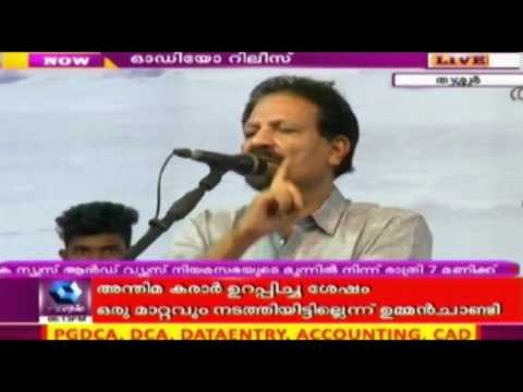 Vishwasapoorvam Mansoor  Movie Audio Launch - Live From Thrissur