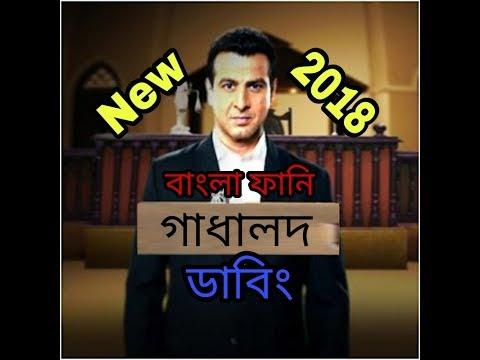 Adalot Bangla Funny Dubbing | এ কেমন বিচার | New Bangla Funny Videos 2018 | ABSSS