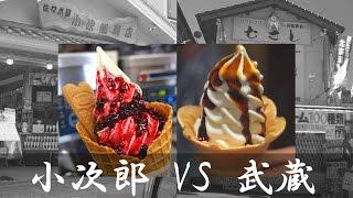 小次郎VS武蔵、刀をソフトクリームに持ち替え決闘