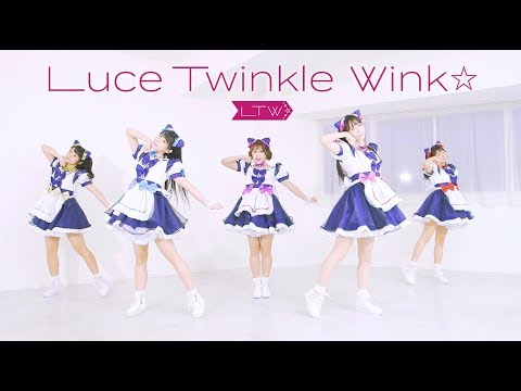 【Luce Twinkle Wink☆】5th Single「Symphony」MV - Dance shot ver. -