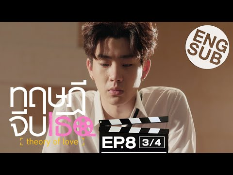[Eng Sub] ทฤษฎีจีบเธอ Theory of Love | EP.8 [3/4]