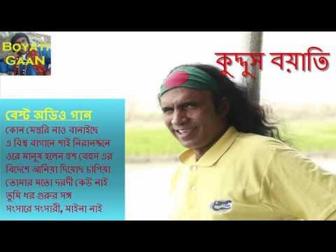 bangla song   কুদ্দুস বয়াতি বাংলা অডিও গান