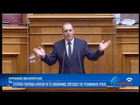 Ομιλία του πρόεδρου της Ελληνικής Λύσης Κ. Βελόπουλου | 30/04/2020 | ΕΡΤ