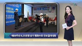 2019년 6월 셋째주 강남구 종합뉴스