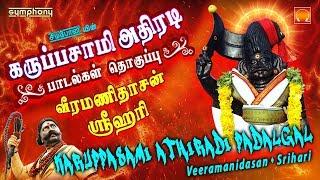 Download Lagu கருப்பசாமி அதிரடி பாடல்கள் தொகுப்பு | Karuppasamy songs Athiradi hits | Veeramanidasan | Srihari Mp3