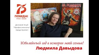 Юбилейный год в истории семьи Людмилы Давыдовой