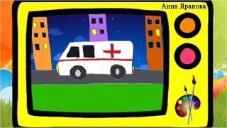 Как нарисовать машину скорой помощи