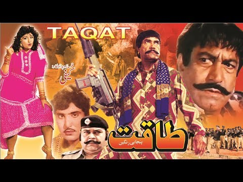 TAQAT (1984) - SULTAN RAHI, ANJUMAN, MUSTAFA QURESHI, NANHA - OFFICIAL PAKISTANI MOVIE