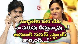 Video Pawan Kalyan Serious Strong Warning To Anchor Anasuya / Anchor Anasuya in Shock / Jabardasth Anasuya MP3, 3GP, MP4, WEBM, AVI, FLV April 2019