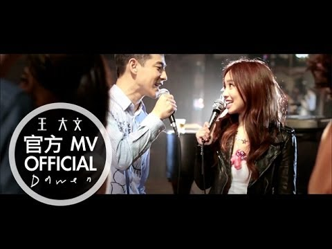 """Dawen 王大文 - 練習愛情 ft. Kimberley 陳芳語 """"Let's Work It Out"""" (Official MV)"""