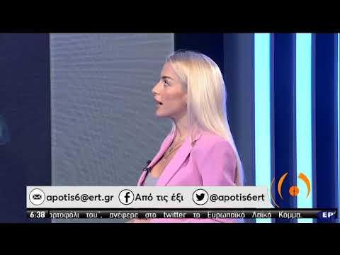 Kαιρός | Πρόγνωση με την Πάττυ Σπηλιωτοπούλου | 09/09/2020 | ΕΡΤ