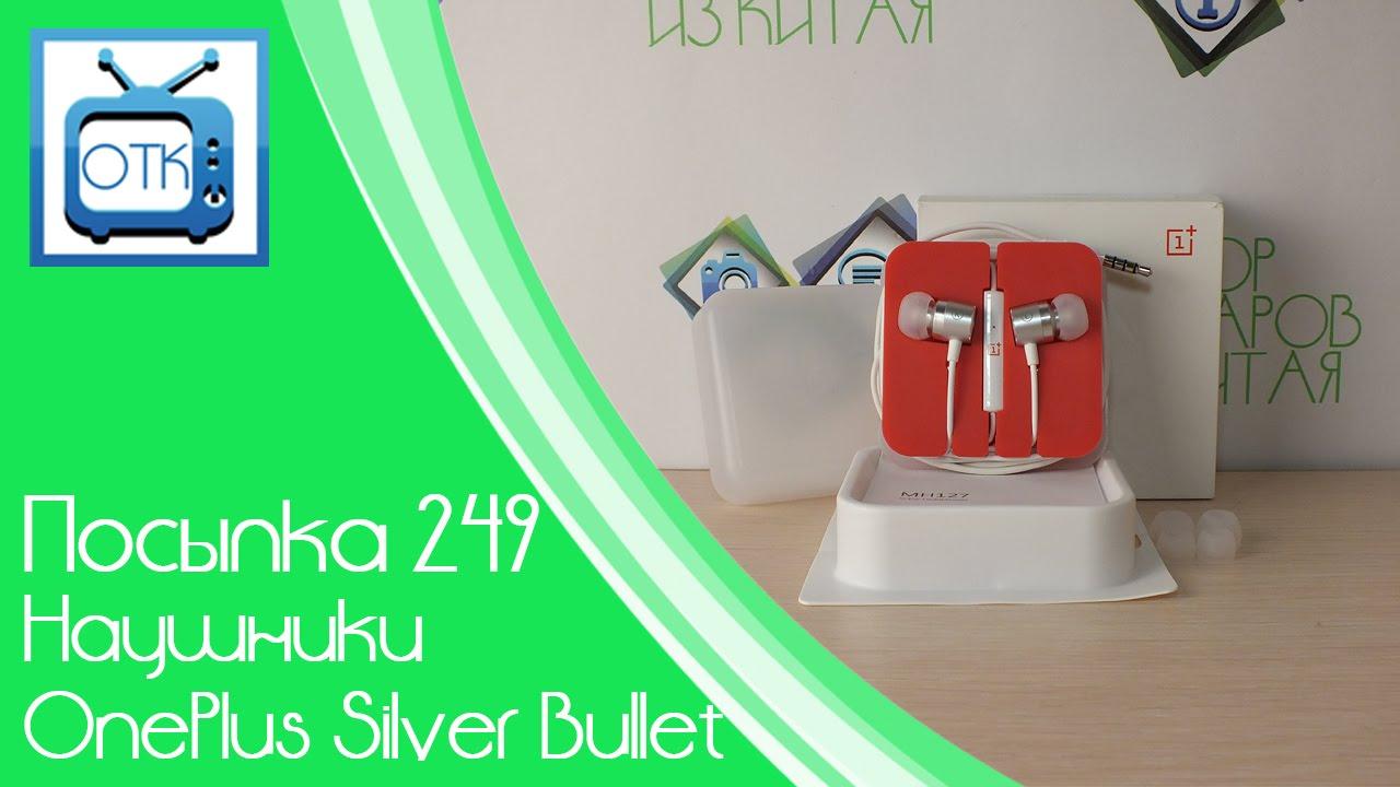 Смотреть онлайн: Посылка из Китая №249 (Наушники OnePlus Silver Bullet) [Aliexpress.com]