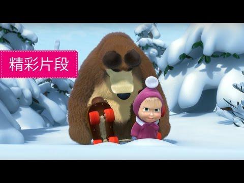 瑪莎與熊 - 冰上節慶 (不管怎樣 一定要溜冰)