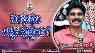 Video Telugu Christian Message || సంఘము ఎక్కడ పుట్టింది ? || Rev.G.Rapha Adams || Rapha Ministries MP3, 3GP, MP4, WEBM, AVI, FLV Juli 2018