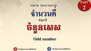LEARN THAI NOUN PART 2 |THAILESSONSWITHTHART