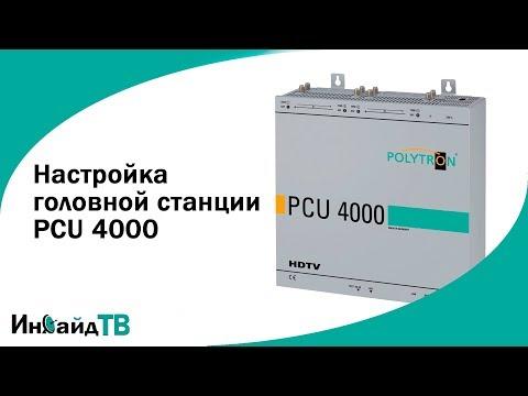 Настройка головной станции Polytron  PCU 4000