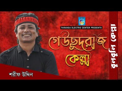 Bulbuli Kella | বুলবুলি কেল্লা - Gechudaraj Kella - Sarif Uddin