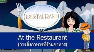 ภาพ At the Restaurant (การสั่งอาหารที่ร้านอาหาร)