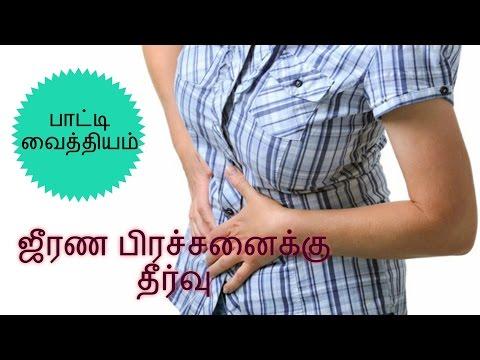 ஜீரண பிரச்சனைக்கு வீட்டு மருத்துவம் - Natural remedy for digestion problem in tamil