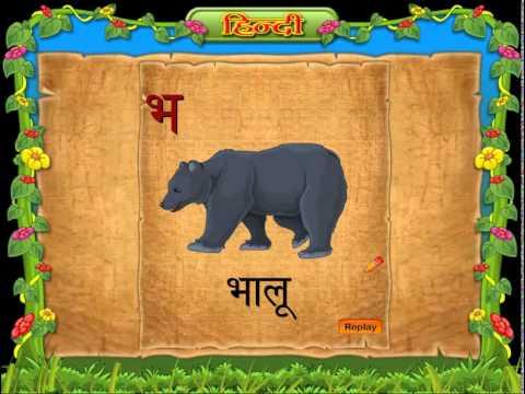Hindi Varnamala / Hindi Alphabet Learn Reading and Writing   Class 1 Hindi