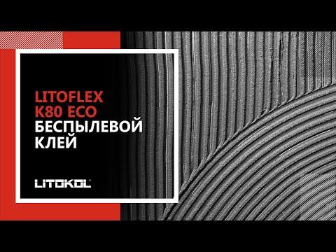 Беспылевой клей LITOFLEX K 80 ECO