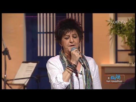 Η Αυλή των Χρωμάτων – «Αγαπημένα λαϊκά τραγούδια με την Φωτεινή Βελεσιώτου» | 07/02/2020 | ΕΡΤ