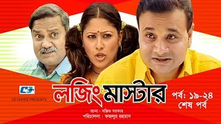 Lojing Master | Episode 19-24 End | Bangla Comedy Natok | Challenger | Ezazul Islam | Sumaiya Shimu