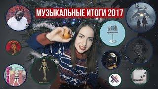 Музыкальные итоги 2017 // feat Anacondaz, Монеточка, Эрнесто Заткнитесь