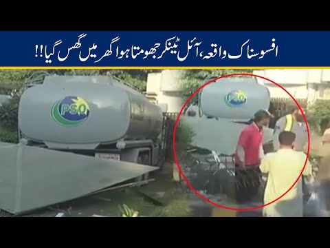 WATCH!! Oil Tanker Crashes Into Residential House
