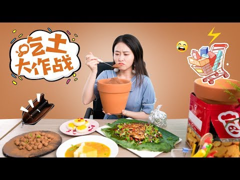 E100 How to cook 'Eating Dirt' Lunch for your friends in Office| Ms Yeah - Thời lượng: 10:06.