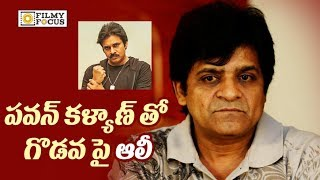 Comedian Ali Responds on Controversy with Pawan Kalyan