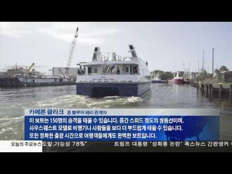 뉴욕시 수상 교통 페리 운항 4.05.17 KBS America News
