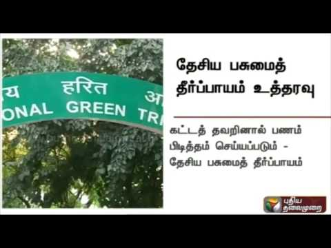 National-Green-Tribunal-provides-three-weeks-time-for-art-of-living-to-pay-the-five-crore-fine-12-03-2016