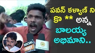 Video Balakrishna Fan Open Challenge To Pawan Kalyan  || Jai Simha Public Talk MP3, 3GP, MP4, WEBM, AVI, FLV Februari 2018