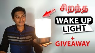 சிறந்த Wake Up Light | Best wake up light Alaram Clock 2018