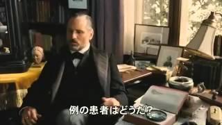 『危険なメソッド』予告編