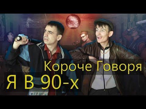 КОРОЧЕ ГОВОРЯ, Я В 90-х (видео)