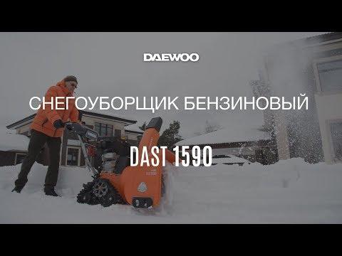 Бензиновый снегоуборщик Daewoo DAST 1590