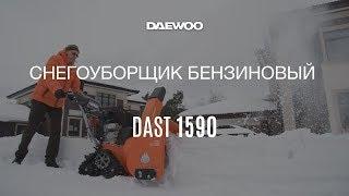 Обзор бензинового снегоуборщика DAEWOO DAST 1590
