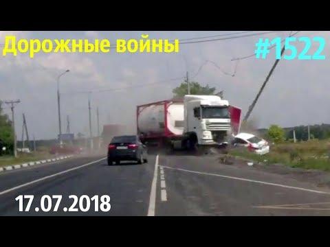 Новая подборка ДТП и аварий за 17.07.2018