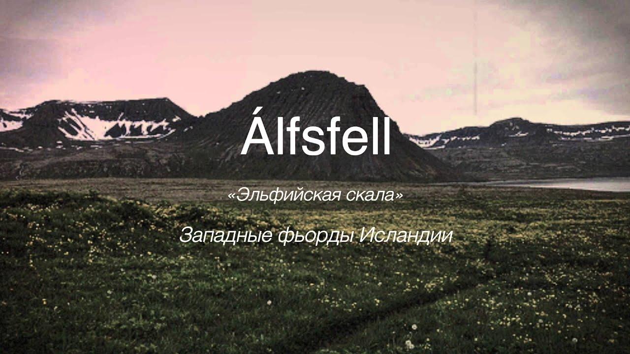 Магическая Исландия: страна неумирающих людей