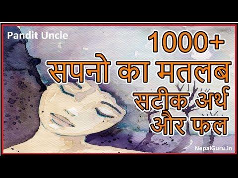 सपनो का सही मतलब, सटीक अर्थ : 1000 Sapno Ke Matlab Jyotish Se Jane