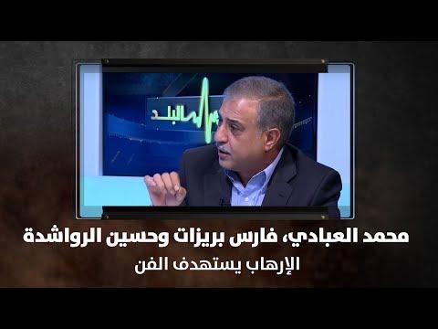 محمد العبادي، فارس بريزات وحسين الرواشدة - الإرهاب يستهدف الفن - نبض البلد